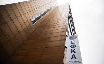 εφκα-εισφορές-και-ειδοποιητήρια-στο-efka-gov