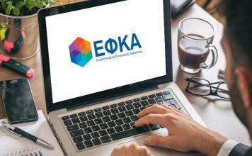 efka-gov-gr-ειδοποιητήρια-εφκα-για-εισφορές-online