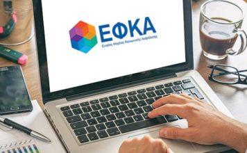 efka-gov-gr-πότε-ανεβαίνουν-τα-ειδοποιητήρια-ε
