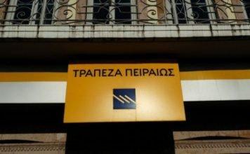 η-τράπεζα-πειραιώς-χρηματοδοτεί-πράσ