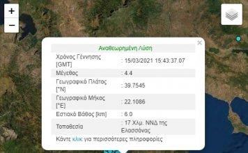 νέος-σεισμός-44-r-στην-ελασσόνα