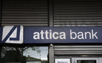 attica-bank-αποπληρωμή-εγγυήσεων-ελληνικού-δη