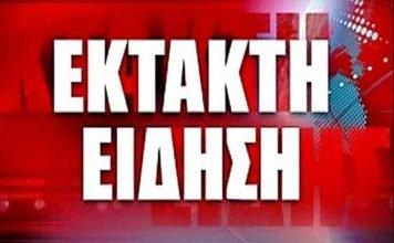 σεισμός-σήμερα-43-ρίχτερ-νοτιοδυτικά-τη
