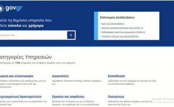 κορωνοϊός-διαθέσιμες-μέσω-gov-gr-οι-βεβαιώ