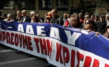 αδεδυ-νέα-24ωρη-απεργία-την-τετάρτη-16-ιου