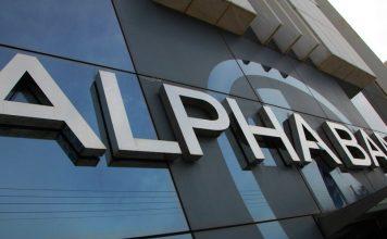 alpha-bank-ξεκίνησε-η-αύξηση-μετοχικού-κεφαλα