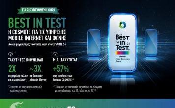 best-in-test-η-cosmote-για-τις-υπηρεσίες-mobile-internet-και-φωνής