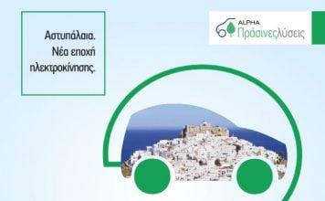 η-alpha-bank-πρωτοστατεί-στη-νέα-εποχή-ηλεκτρο