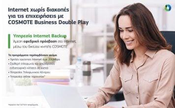 internet-χωρίς-διακοπές-για-τις-επιχειρήσεις