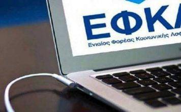 στο-efka-gov-gr-τα-ειδοποιητήρια-εφκα-για-εισφο