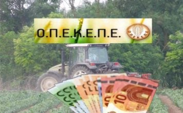 νέες-πληρωμές-οπεκεπε-στους-αγρότες