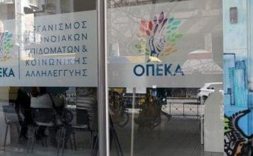οπεκα-έναρξη-προγραμμάτων-κοινωνικο