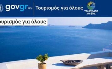 τουρισμός-για-όλους-άνοιγμα-για-αιτ
